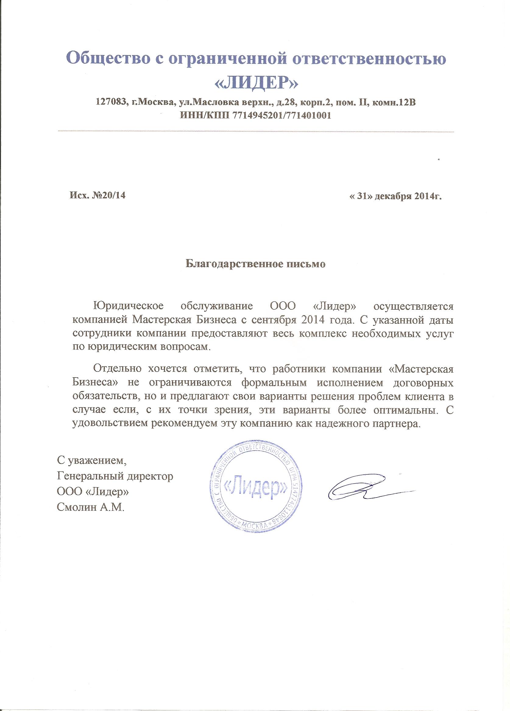 информационное письмо о реорганизации предприятия образец