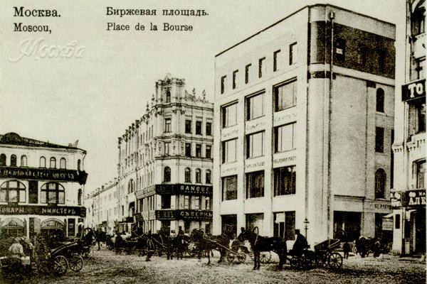 Банк Рябушинских Москве