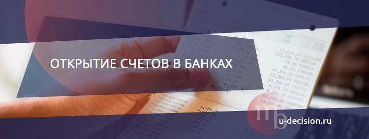 Открытие расчетных счетов в топовых российских банках для ООО и ИП